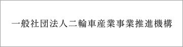 一般社団法人二輪車産業事業推進機構
