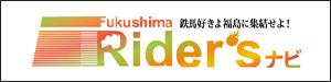 Rider'sナビ